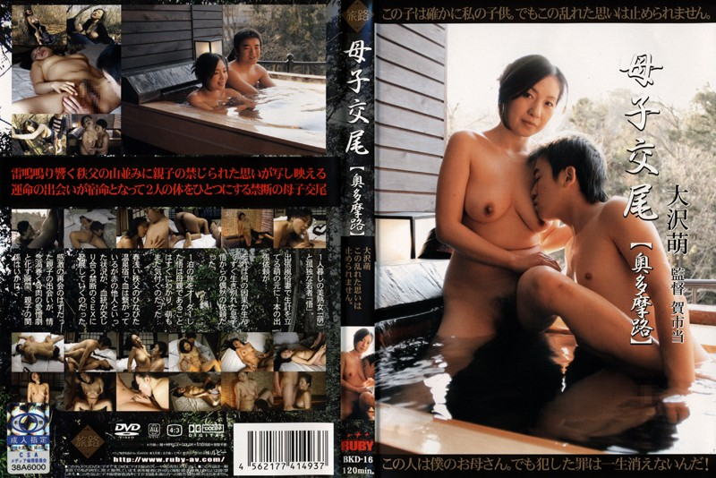 BKD-16 Mother/ Child Fucking (Trip to Okutama) - Relatives, Moe Osawa, Mature Woman, Featured Actress, Club Hostess & Sex Worker, 69