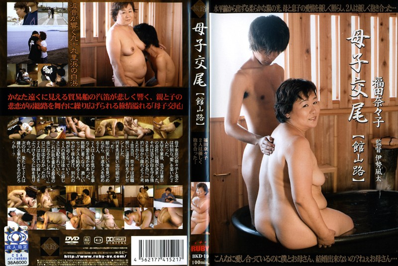 [BKD-19]Mother/ C***d Fucking (Trip to Tateyama)