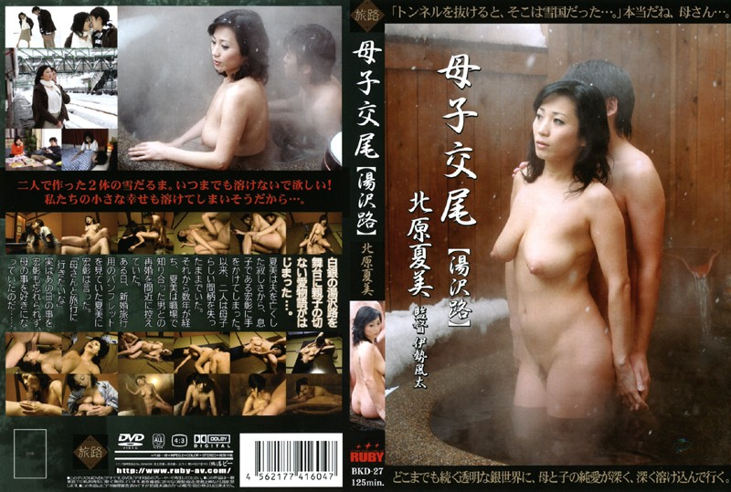 BKD-27 Mother/ Child Fucking (Trip to Yuzawa) - Relatives, Natsumi Kitahara, MILF, Mature Woman, KIMONO, Featured Actress