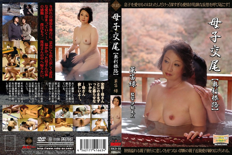 BKD-35 Mother/ Child Fucking (Trip to Okutone) - Relatives, MILF, Midori Kusabue, Mature Woman, KIMONO, Featured Actress