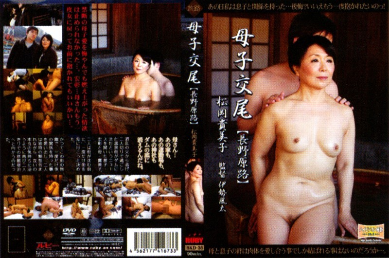 BKD-36 Mother/ Child Fucking Naganohara - Relatives, Mature Woman, KIMONO, Kimiko Matsuoka, Featured Actress, Cunnilingus