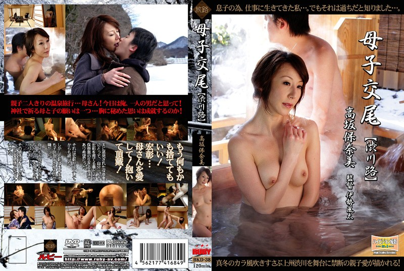 BKD-38 Mother/ Child Fucking [Shibukawa Route] - Relatives, Reiko Sawamura (Honami Takasaka, Mature Woman, Masumi Takasaka), KIMONO, Featured Actress, Cowgirl