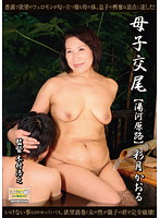 Stepmother And Son Fucking - The Road To Yugawara Download