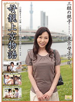 Stories of Mother in Tokyo, 3 Stories Of A Parent and Son... Tokyo Mother/ Child Fucking. 下載