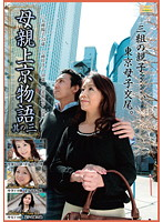 Stories of Mother in Tokyo Part 3 - 3 Stepparent And Offspring Pairs......, Tokyo Stepmother And Offspring Fucking Download