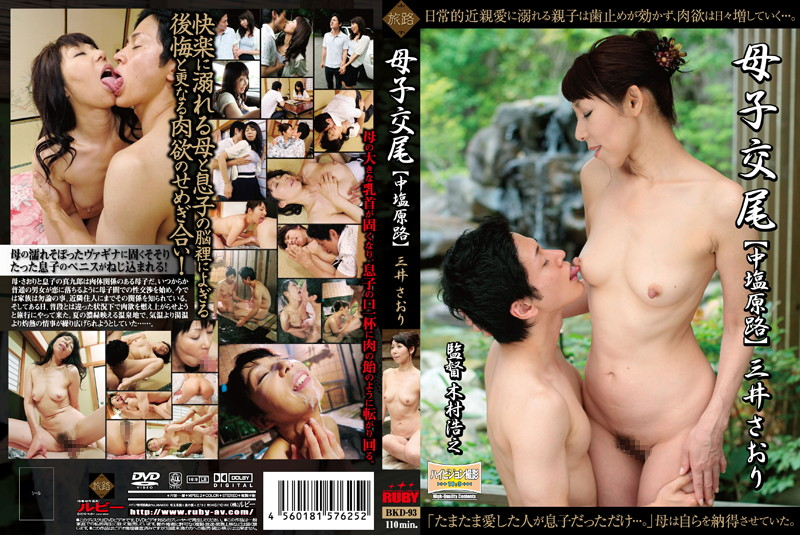 BKD-93 porn 1080 Stepmother And Son Fucking – The Road To Nakashiobara