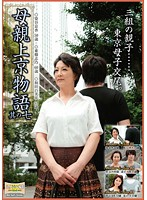 Stories of Mother in Tokyo 7 3 Mother & Son Incest Couples: Tokyo Mother Sex. 下載