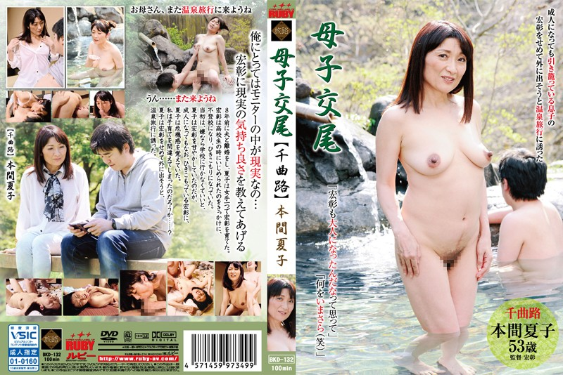 BKD-132 download or stream.