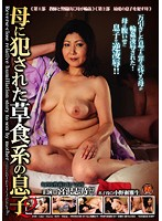 Pussy Son Raped by Mother 2 下載
