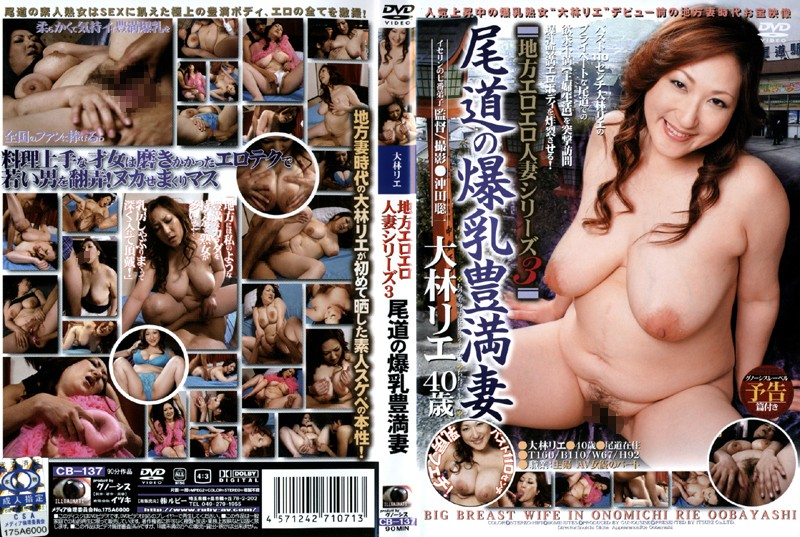 Milfs obayashi rie boobs japanese not meaningful