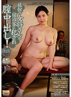The Madam Of The Inn Gets Creampied By A Guest! 下載