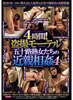 4 Hours Peeping Footage of Road Pick Up Mature Chick and Incestual Activities 4 Download