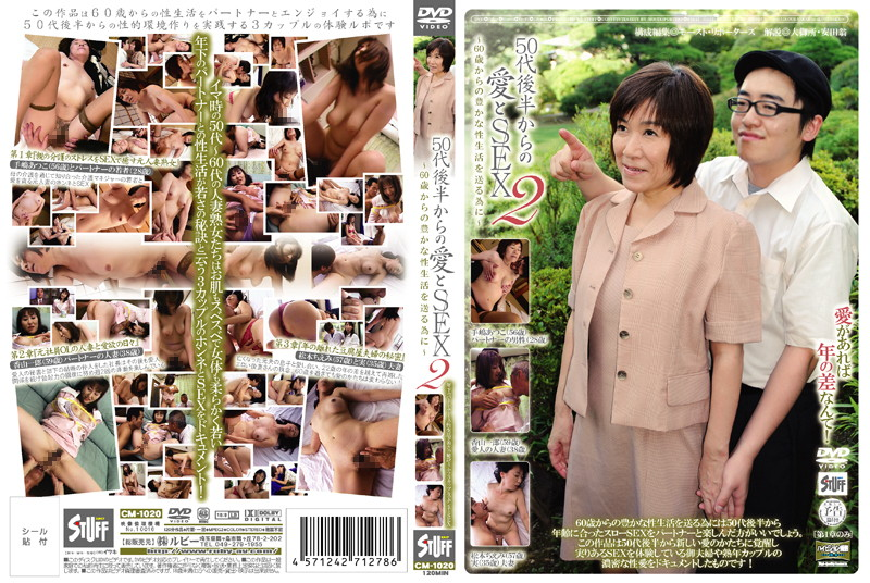 CM-1020 Late Fifties Love And Sex 2 - How To Have A Fulfilling Sex Life In Your Sixties - - Mature Woman, Married Woman, Cowgirl, Chiemi Matsumoto, Atsuko Teshima