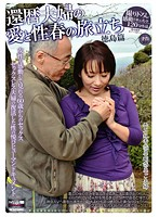 Horny Sixty Something Couple's Sexy Spring Vacation Tokushima Edition 下載