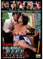 4 Hours! MILF Principal Gets Violated By A Student Special 2 Download