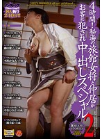 4 Hours! A Secret Hot Springs Inn Madam And Her Parlormaid Are Fucked By A Guest, Creampie Specials. 2 下載