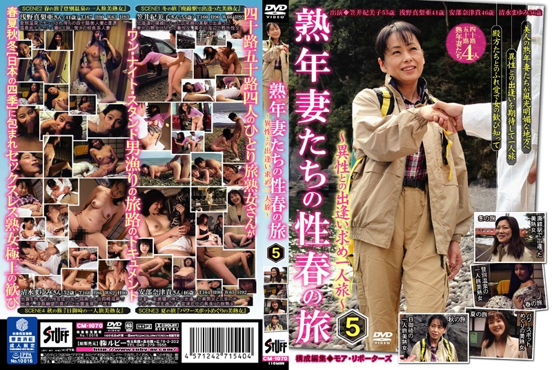 CM-1070 japanese porn video The Sexual Journey Of Mature Wives 5 -A Solitary Journey To Meet The Opposite Sex-