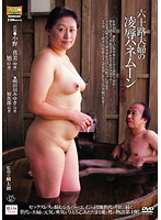 The Torture & Rape Honeymoon Of A Couple In Their Sixties - Yamagata, Sakata Edition - Download