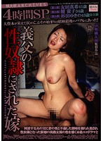 Rintaru ARCHIVES Four Hour Special - Bride Turned Into Father-In-Law's Sex Slave Download