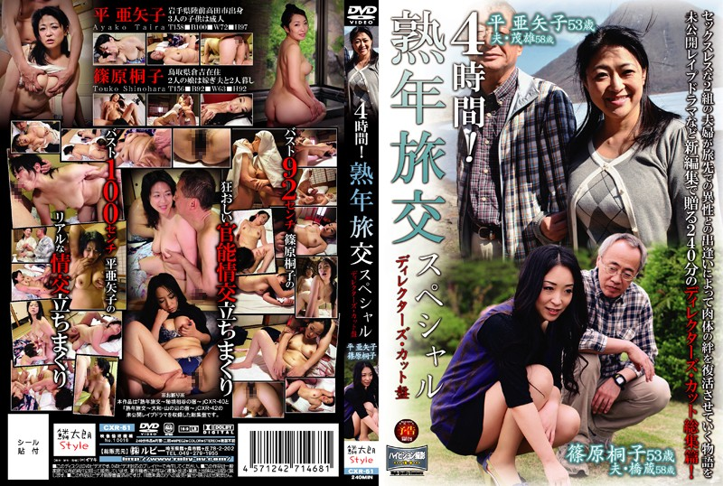 CXR-51 Four Hours! Middle Aged Sex Trip Special - Director's Cut Edition - Toko Shinohara, Mature Woman, Married Woman, Compilation, Ayako Taira