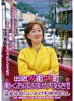 Popping Up In Towns Everywhere! We Love Working MILFs! The Hostess Of A Hot Spring Hotel Swoons For BUKKAKE 下載