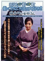 They're Everywhere! In Your Town, Too! We Love Working MILFs! The Owner Of A Shakotan Cape Hot Spring Download