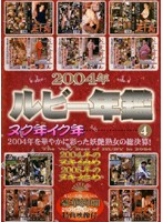 2004 Ruby Yearbook - The Year Of Cum 4 Download