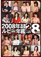 2008 Ruby Yearbook vol. 5 Download