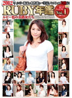 2012 Ruby Year Book Vol. 1. The Ruby Colored Mature Beauties 下載