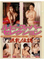 Ruby Super Selection Big Tits Legend 下載