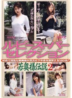 Ruby Super Selection - The Legends of Young Wives 2 下載