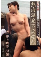 The Married Woman With Big Tits Goes On An Atami Hot Springs Adultery Trip. Harumi Inoue 33 Years Old 下載