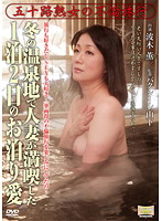 Mature Woman In Her 50's Goes On A Adultery Trip: A Married Woman Enjoys Some Lovin' While On A 2 Days And One Night Stay At A Winter Hot Spring Resort. Download