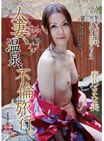 Married Woman, Hot-Spring, Infidelity Trip. Manami Haruno Download