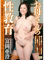 My Mother's Sexual Education - Perverted Fifty-Something Mother Let's Her Lazy Son Have Her Stout Body to Motivate Him Asumi Tomioka Download