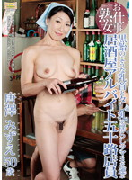 The Working Mature Woman. The 50's Izakaya Part Timer Who Takes Nibbles To The Table As She Jiggles Her Saggy Tits With Black Candy Nipples Mizue Karasawa 下載