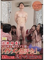 "Incest! Her Son Was On Display In The ""Hot Guy Fair"" Sponsored By The Neighborhood Wives' Club! Chie Fusesa Download"
