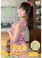 The Moment a Married Woman From The Neighborhood Unties Her Ponytail... Anzu Takase 下載
