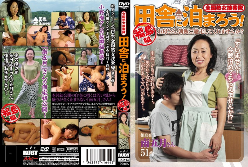 ISD-13 Nationwide Jukujo Sousakutai. Lets Sleepover In The Country! Fukushima Edition. - Satsuki Minami, Mature Woman, KIMONO, Featured Actress, Cowgirl
