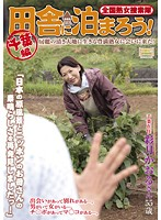 Cross-Country Jukujo Sousakutai Let's Sleep in the Countryside! Chiba Edition Download