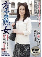 Dialect MILF - Quiet Married Woman From Akita In Her Forties Talking Dirty In Her Tohoku Dialect Yuki Ishino Download