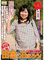 The National Jukujo Sousakutai , Let's Stay In The Countryside! Amagi, Fukuoka Edition. The Land Known For Its Beauties! The Mature Woman From Fukuoka With An Erotic Pussy! Kaede Morishita Download