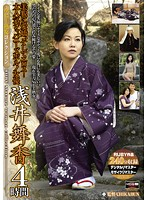 Ruby Mature Women Collection. Beauty, Charm And Eros! The Very Popular Japanese Porno Actress Maika Asai 4 Hours Download