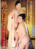Mature Lesbians Loved Their Clits When They Were Students But Now They Go More For the Hole Masako Uemura, Haruko Kamikawa 下載