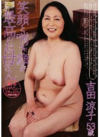 Debut of a MILF AV Actress Document - A MILF With The Greatest Smile And Pleasure Face Ryoko Yoshida 下載