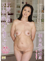 Debut of a MILF AV Actress Document - A Magnificent Body And Cute Face In Her 50's. Miho Sagara 下載