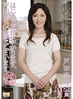 Debut of a MILF AV Actress Document. Pleased To Meet You	 I'm Shino Toda	 52 Years Old Download