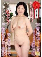 Married Woman Porn Debut Documentary - Super-sensitive lady in her forties comes just from having her nipples lightly touched. Yuri Kagami 下載