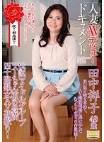 Married Woman Porn Debut Documentary The AV First Time Shots of a BBW 40-Something Mature Woman who resembles Su-chan from the legendary idol group. Shoko Tanaka 下載