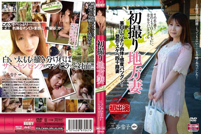 MKD-130 First Time Shots Of A Country MILF - Her Pale White Voluptuous Flesh Is Totally Sensitive! A Kinky 40-Something Wife Yukiko Mitsutani - Yukiko Mitani, Mature Woman, Married Woman, Hi-Def, Featured Actress